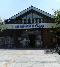福井県大飯町っす。